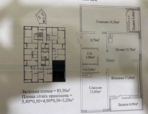 3-х комнатная квартира, ул.Жаботинского  для семьи w