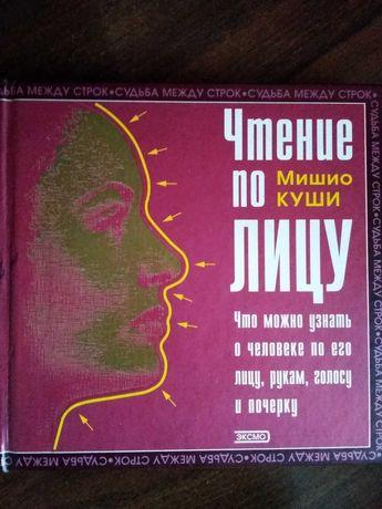 Чтение по лицу. Мишио Куши