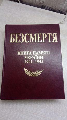 Книга пам'яті України Безсмертя