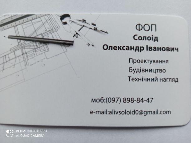 Виготовлення проектів, супровід при будівництві, паспорта привязки ТС.
