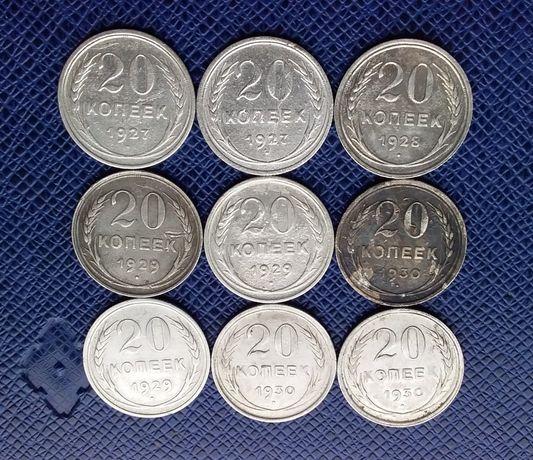 20 копеек СССР серебро (Білон) 1927 1928 1929 1930