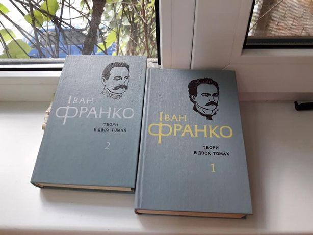 .Твори Іван Франко, 2 томне видання. Українська мова