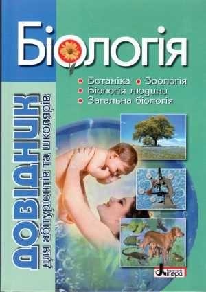 Біологія. Довідник для абітурієнтів та школярів