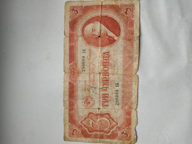 Три червонца 1937. СССР .