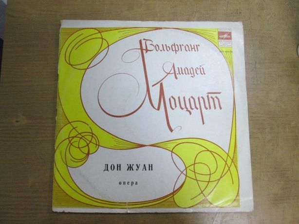 Моцарт В. Дон Жуан. Опера в 2-х действиях (4 пластинки)