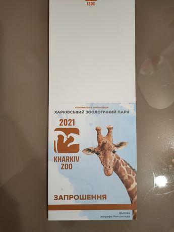 Билеты в зоопарк на 29.09.21