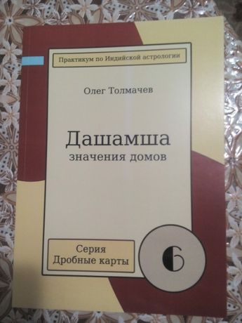 Дашамша О. Толмачев том 6