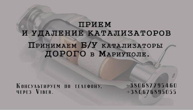Куплю катализаторы по самым высоким ценам в Украине !!!