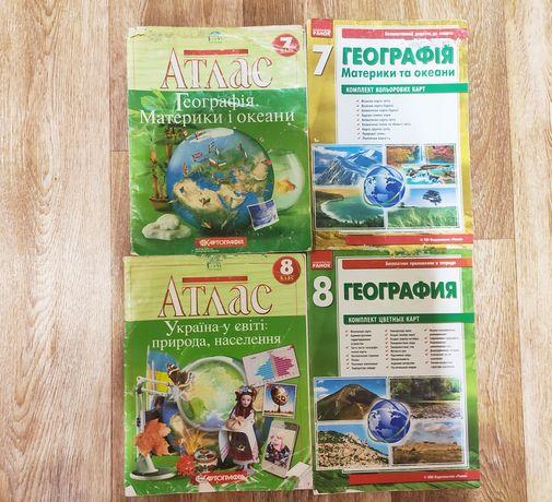 Атлас География 7 и 8 класс + цветные карты