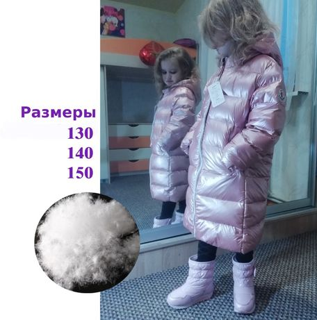 Зимняя удлиненная куртка пуховик для девочки, размеры 130, 140.
