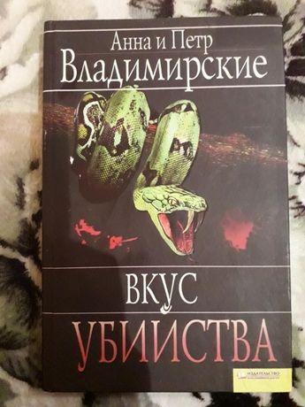 Вкус убийства Анна и Петр Владимирские Детектив
