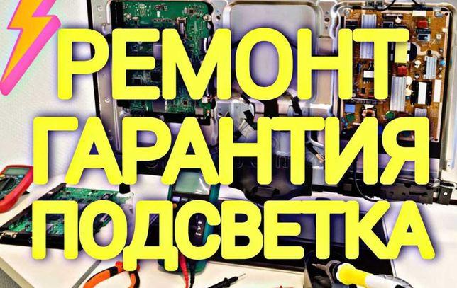 Ремонт Телевизоров. Настройка Подсветки. ТелеМастер . Николаев