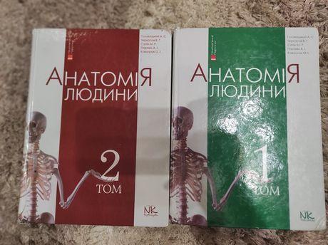 Анатомія людини 1 і 2 том