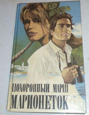 """Книга -детектив  """"Похоронный марш марионеток"""""""