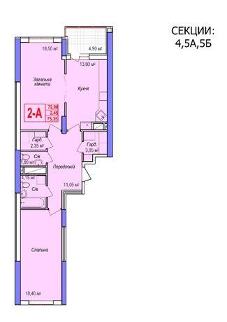 ЖК Аврора Одесса, продам 2к квартиру 7 эт. 75,35 м. от застройщика.