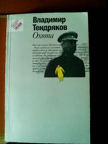 """""""Охота"""". Владимир Тендряков"""