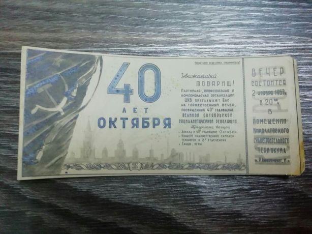 Билет 1957 года.