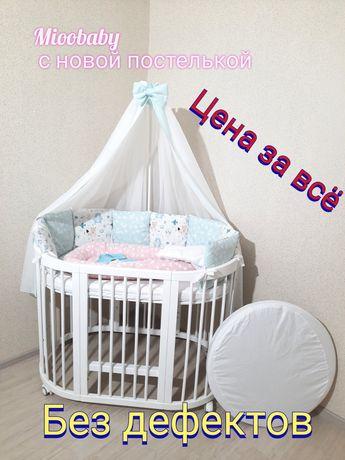 ОВАЛЬНАЯ,круглая кроватка 9в1 mioobaby,с постелькой,детская кровать