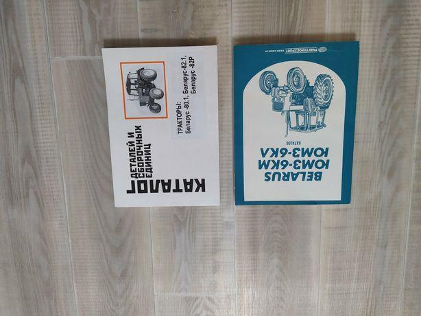 Каталог деталей тракторов Беларус ЮМЗ-6, МТЗ