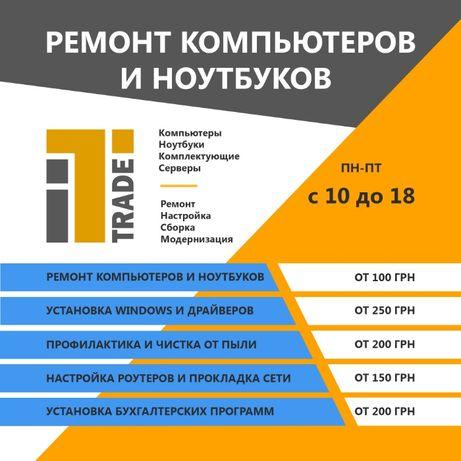 Ремонт компьютера, Настройка, Установка Windows и ПО. Днепр и Украина