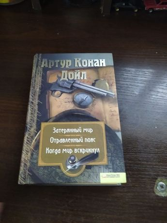 Художественная литература (А. Конан Дойл)