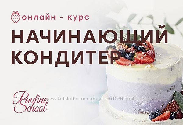 18 курсов Полина Филимонова Pauline School Авторские Бизнес кондитер