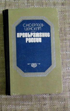 Преображение России (третий цикл) - Сергеев-Ценский С.