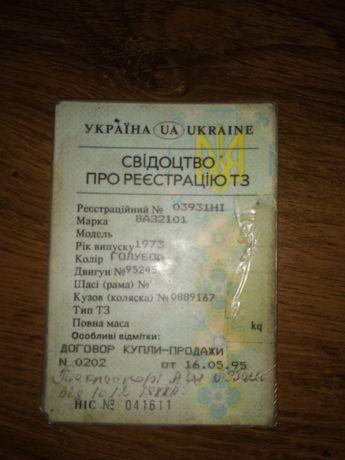 Продам кузов с документами Ваз 21011
