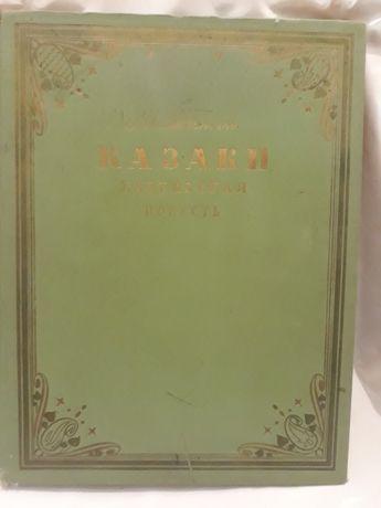 книга Л. Толстой Казаки