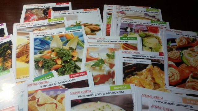 Рецепты карточки, книга рецептов