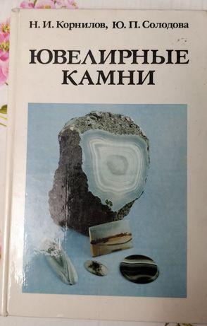 Корнилова Н.И., Солодова Ю.П. Ювелирные камни. 1983