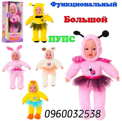 Кукла детская игрушка для девочки/девочек.Кукла пупс функциональный