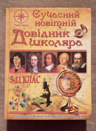 Сучасний новітній довідник школяра. 5-11 клас