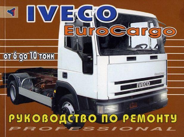 Iveco EuroCargo (Ивеко ЕвроКарго). Руководство по ремонту. Книга.
