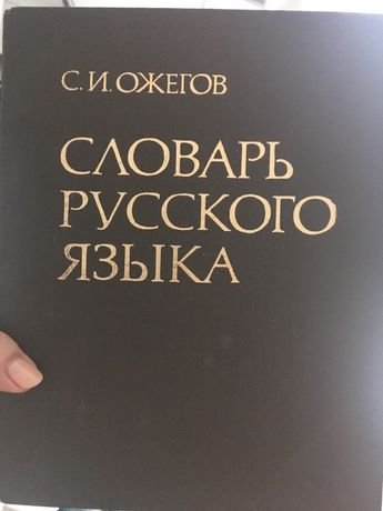 Słownik języka rosyjskiego Ożegowa
