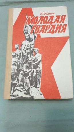 """Книга """"Молодая гвардия"""" А.Фадеев. СССР 1986 г."""