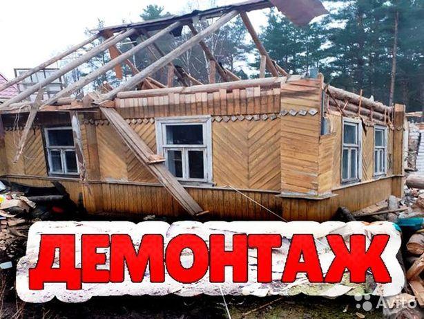 Демонтаж дома, сарая, забора, гаража. Уборка территории, участка.