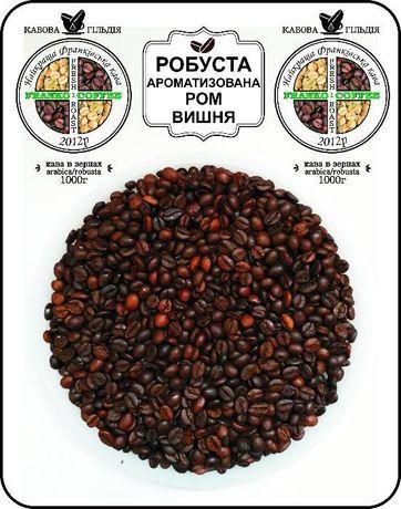 Кава в зернах (кофе) або мелена Робуста Ароматизована РОМ/ВИШНЯ