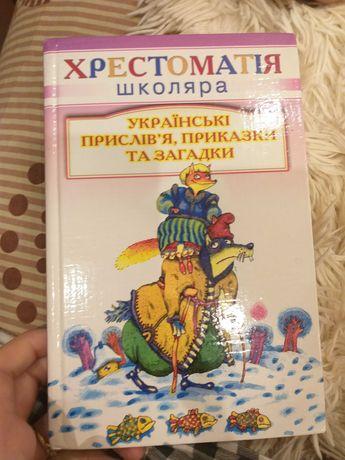 Хрестоматія школяра українські прислів'я, приказки і загадки