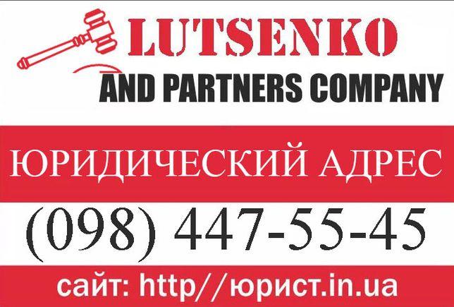 Юридический адрес в Ужгороде (юрадрес, Ужгород, юридична адрес)