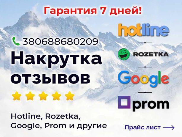 Купить отзывы: Накрутка отзывов на Google, Prom, Hotline, 2GIS,