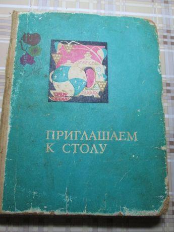 Н.Губа «Приглашаем к столу», Днепропетровск, 1971