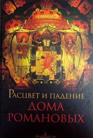 НОВАЯ! А.Торопцев Расцвет и падение дома Романовых.
