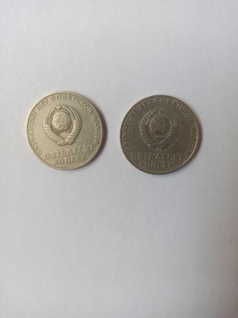 50 копеек СССР. 2 штуки