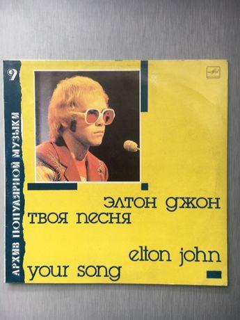 Продам абсолютно новую пластинку Elton John Your song