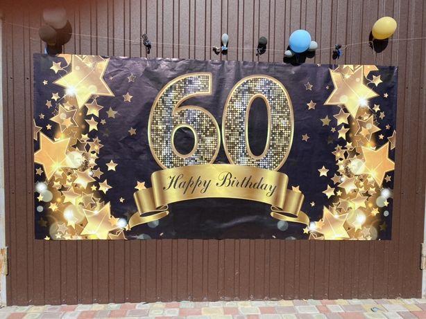 Банер 60 лет