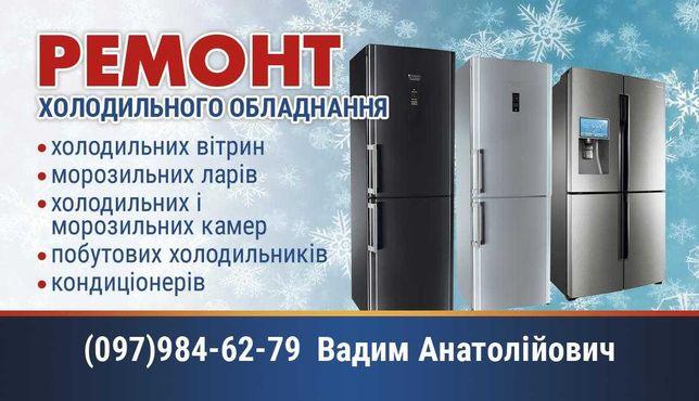 Ремонт холодильных витрин, холодильников промышленных