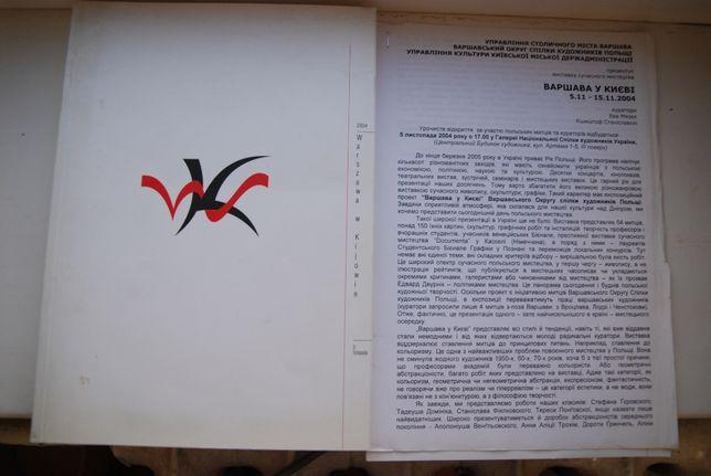 """Альбом выставки """"Варшава у Києві""""5-15.ХI.2004г."""