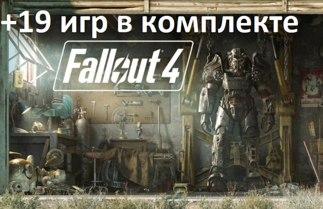 Fallout 4 + 19 других игр на ваш аккаунт playstation 4 ps4 ps plus ps+
