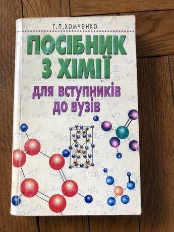 Посібник з хімії Хомченко для вступників до вузів